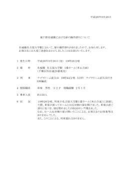 平成26年9月26日 地下鉄名城線における扉の操作誤りについて 名城線
