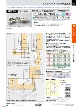 230シリーズ/H230 厚扉用