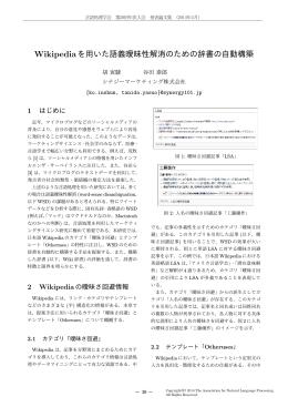 Wikipediaを用いた語義曖昧性解消のための辞書の自動