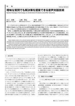 曖昧な質問でも解決策を提案できる音声対話技術(382KB/PDF