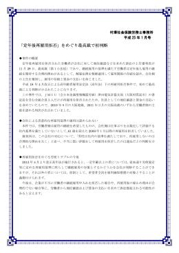 定年後再雇用拒否 - 村澤社会保険労務士事務所