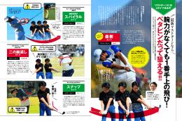 特集をチョイ見せ!(PDF)