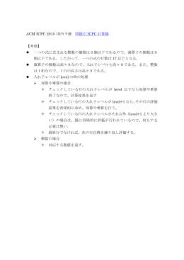 ACM ICPC 2015 国内予選 問題 C ICPC 計算機 【考察】 一つの式に