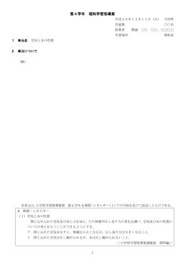 【小学校理科】行田市立東小学校(PDF:357KB)