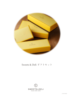 Sweets & Deli ギフトセット