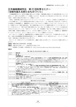 日本繊維機械学会 第 22 回秋季セミナー 「垣根を越える新たなものづくり」