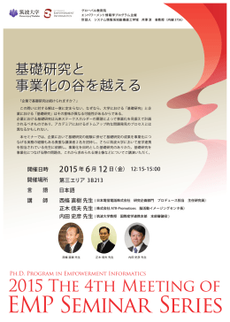EMP Seminar Series - 筑波大学 グローバル教育院 エンパワーメント