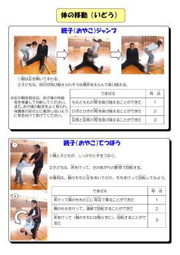 「体の移動」運動遊びプログラム (PDF : 852KB)