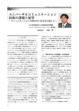 全文を読む (PDF:1010KB)