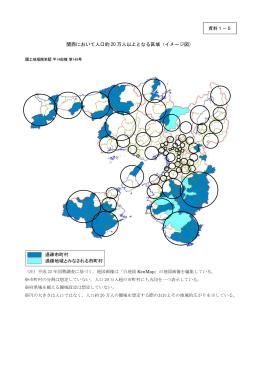 関西において人口約 20 万人以上となる区域(イメージ図)