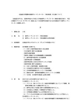 北海道大学国際本部留学コーディネーター(特任教員)の公募について