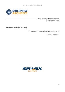 Enterprise Architect日本語版 ステートマシン図の整合性確保 マニュアル