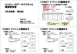 コンピュータアーキテクチャと 機械語演習 COMET Ⅱマシンの機械命令