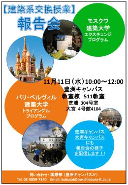 パリ・ベルヴィル建築大学トライアングルプログラム & モスクワ建築大学