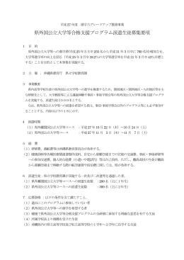 県外国公立大学等合格支援プログラム派遣生徒募集要項