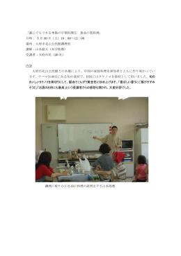 「誰にでもできる季節の中華料理① 黄金の筍料理」 日時: 5 月 30 日(土