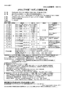 JPカップ中部`16ダンス競技大会