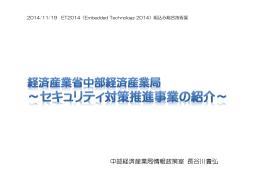 中部経済産業局情報政策室 長谷川貴弘