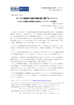 オバマ大統領の気候行動計画に際するコメント~日本