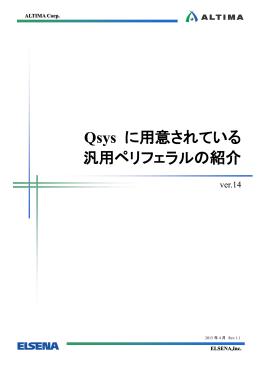 Qsys に用意されている汎用ペリフェラルの紹介
