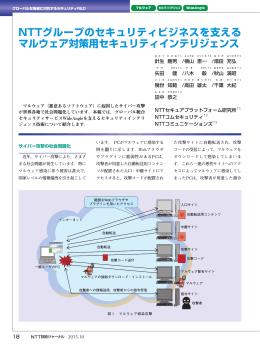 NTTグループのセキュリティビジネスを支える マルウェア対策用