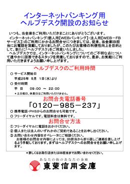 インターネットバンキング用 ヘルプデスク開設のお知らせ 「0120-985