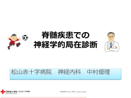 脊髄疾患での 神経学的局在診断 - 日本赤十字社 松山赤十字病院
