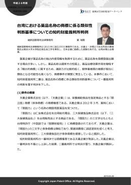 記事本文はこちらをご覧ください。 - Japan Patent Office