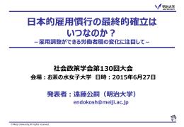日本的雇用慣行の最終的確立は いつなのか? -雇用調整