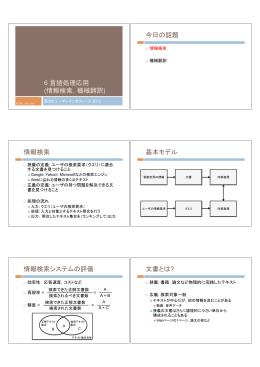 6 言語処理応用 (情報検索,機械翻訳) 今日の話題 情報検索 基本