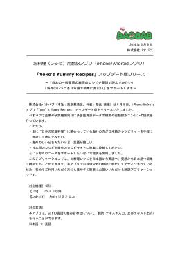 お料理(レシピ)用翻訳アプリ(iPhone/Android