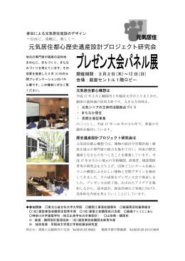 元気居住都心歴史遺産設計プロジェクト研究会パネル展資料(PDF:83KB)