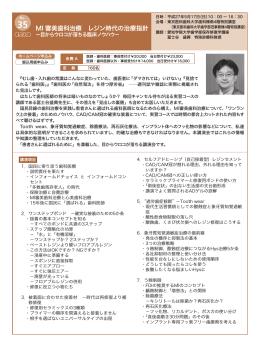 MI 審美歯科治療 レジン時代の治療指針