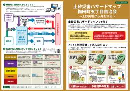 梅田町五丁目自治会1/2[PDF 2553KB]