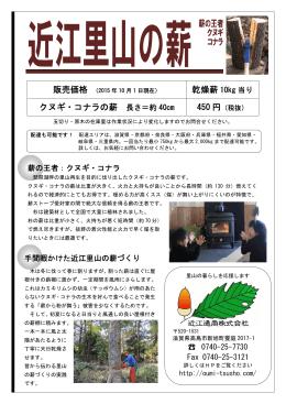 「近江里山の薪」チラシ(pdf)