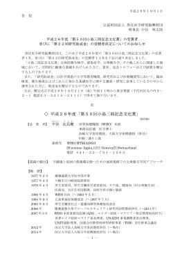 平成26年度「第50回小島三郎記念文化賞」の受賞者並びに