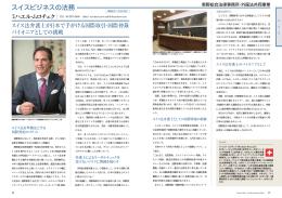 スイスビジネスの法務 - 奥野総合法律事務所