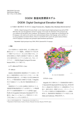 DGEM: 数値地質標高モデル DGEM: Digital Geological Elevation Model