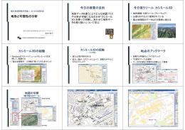 地形と可視性の分析 今日の授業の目的 今日使うツール