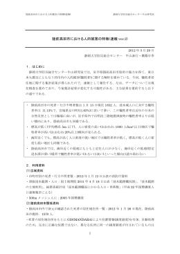 陸前高田市における人的被害の特徴(速報 ver.2) - Disaster