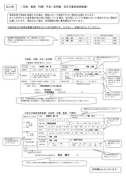 記入例 (別紙 勤務・内職(予定)証明書、民生児童委員調査書)
