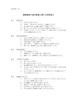 添付資料(3)(勤務態度や基本資格に関する評価項目)