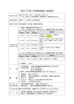 平成27年度非常勤調理員勤務条件 [189KB pdfファイル]