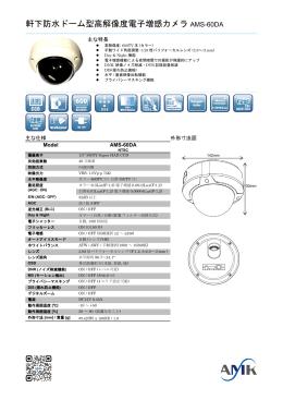 軒下防水ドーム型高解像度電子増感カメラ AMS-60DA