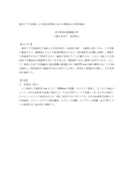 黄色ブドウ球菌による乳房炎診断における増菌法の有用性検討 奈良県