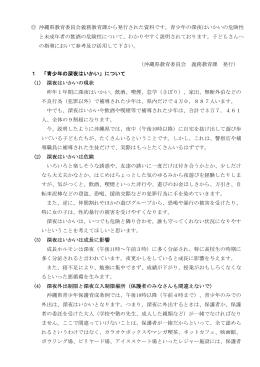 沖縄県教育委員会義務教育課から発行された資料です。青少年の深夜