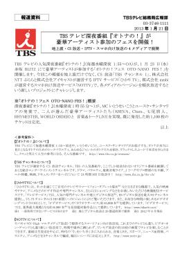 TBS テレビ深夜番組『オトナの!』が 豪華アーティスト参加のフェスを開催!