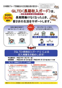 GLTD(長期収入ガード) - 日本郵政グループ労働組合