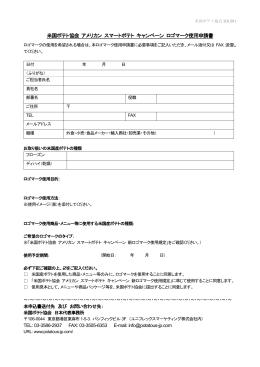 ロゴマーク使用申請書 - アメリカン スマートポテト
