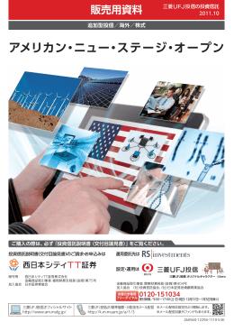 アメリカン・ニュー・ステージ・オープン